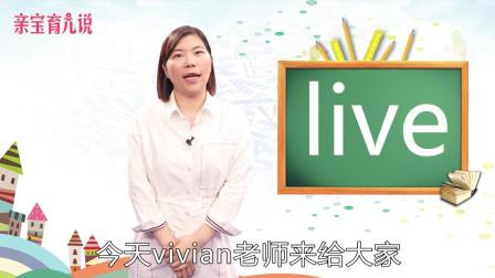 """儿童英语启蒙:""""live""""是什么意思?"""