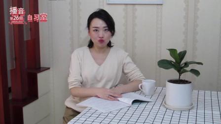 """播音主持教程:21天教你学会普通话——不许笑!一起来练最狰狞的""""撇""""和""""绕""""!"""