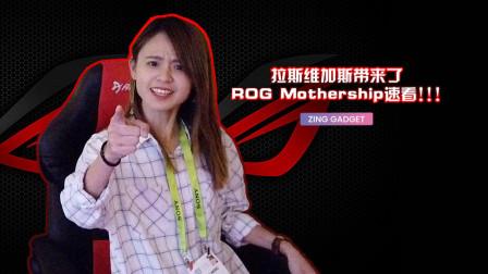 速看!在拉斯维加斯带来 ROG Mothership 最新讯息
