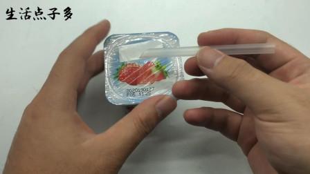 原来酸奶上隐藏一个小机关,今天终于明白了,实用又省力!