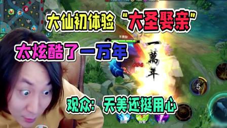 """张大仙首次体验猴子""""大圣娶亲""""皮肤:我要学他讲话!观众:一万年"""