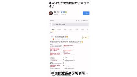 韩网评论完流浪地球后,中国网友出动!!!
