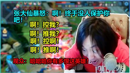 张大仙咬牙:我买了个新皮肤却无处施展!啊!没人保护你了吧?