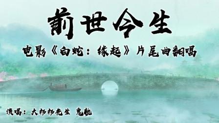 情人节回忆杀,《白蛇: 缘起》唯美画风搭配老情歌翻唱——前世今生