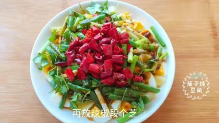 土豆和鸡蛋独特做法,不炒也不炖,筷子拌一拌,出锅全家都爱吃!