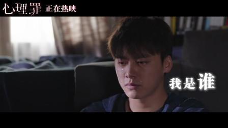 """Suby献唱电影《心理罪》片尾曲,廖凡李易峰难逃""""心里的罪"""""""