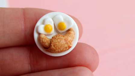 微世界DIY:迷你爱心荷包蛋和牛角面包