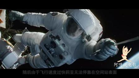 阿呀说电影:3分钟看经典科幻电影《地心引力》
