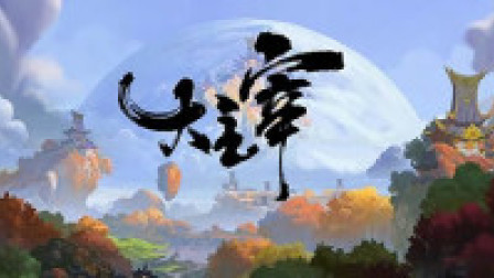 大主宰(作者-天蚕土豆)第434集