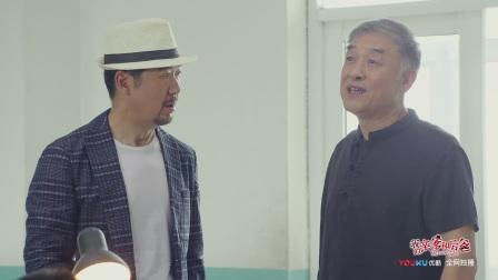 《我的亲爹和后爸》32集预告:电化教室频繁出问题,记者寻李梁先生漏洞被阻