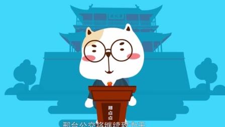 动漫新闻专题:邢台印记——奋进,新时代!