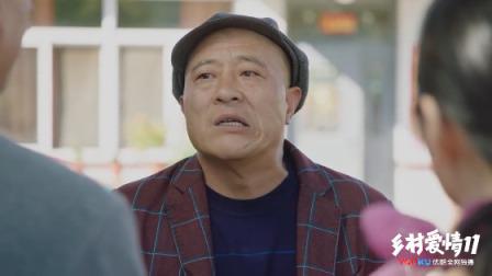 《乡村爱情11》35 顺子妻管严被逼上门要钱,赵四懵圈表示无语