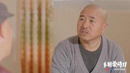 《乡村爱情11》36 赵四坦白见义勇为真相,刘能出招拯救亲家