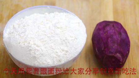 一个紫薯,一碗面粉,教你馒头新做法,蓬松喧软,老人孩子抢着吃