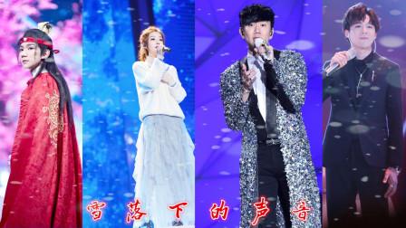 林俊杰、冯提莫、王源、刘宇宁合唱《雪落下的声音》太好听了!