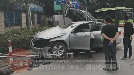 中国交通事故20190211:每天最新的车祸实例,助你提高安全意识