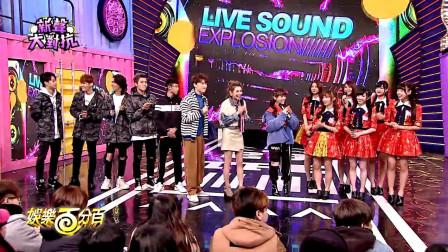 娱乐百分百 20190213 新声大对抗 主持:恺乐、宇辰 来宾:安那、TITAN、AKB48 Team TP