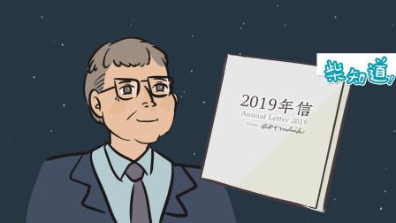 全世界最有钱的比尔·盖茨,会怎么做2018年度总结?的确是高境界…