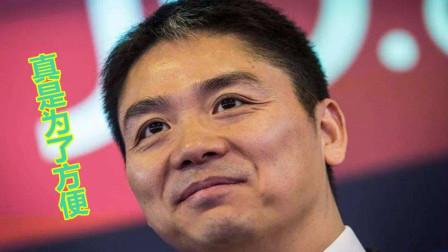 京东刘强东花27亿买走了暴风冯鑫看好的翠宫,并称是为了办公方便