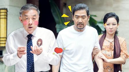 我的亲爹和后爸:亲爹PK后爸,买红妹还闹出了夕阳红三角恋!