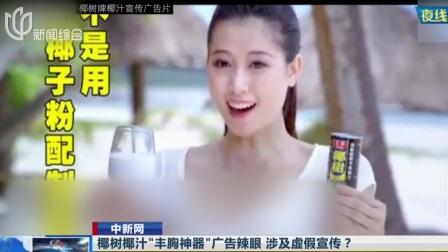 新闻夜线 2019 椰树椰汁广告宣传丰胸?  工商部门:发布违法广告已