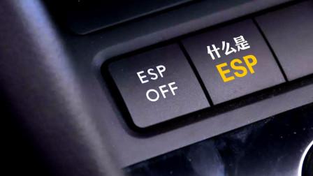关于ESP的作用,这里用最简单的话让你看明白,对新手买车有帮助
