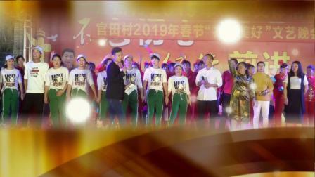 陆川县官田村春节联欢文艺欢晚会综合视频.