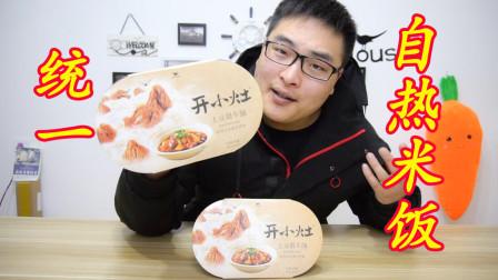 统一居然还卖自热米饭,速食界大佬做的米饭就是不一样