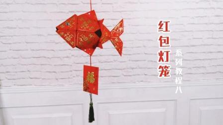 香香手工: 红包灯笼系列教程