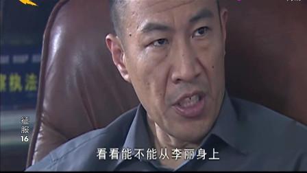 徐国庆断定,给刘华强通风报信的人肯定是李丽,并要求密捕李丽!