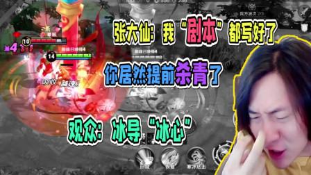 """王者荣耀张大仙:我""""剧本""""都写好了,你居然提前""""杀青""""了!观众:冰导"""