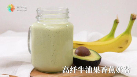 日日煮日尝 2019 喝到停不下来系列之高纤牛油果香蕉奶昔,越喝越瘦