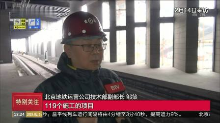 特别关注-北京 2019 地铁13号线移线清河站 157小时奋战进行时