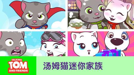 《汤姆猫迷你家族》 精彩荟萃 (第48集 - 第51集)