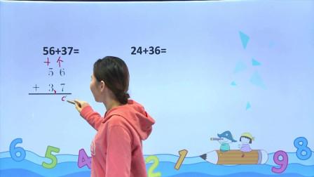 二年级数学上册第6节 两位数加两位数(进位加法)