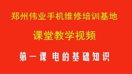 郑州伟业手机维修培训基地 第一课 电的基础知识