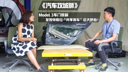 """Model 3车门拆解 我们发现特斯拉对""""共享用车""""巨大野心"""