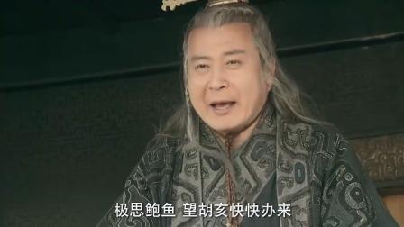 秦始皇驾崩后,赵高竟秘不发丧,弄两车鲍鱼来掩盖尸臭味