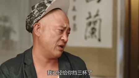 刘能让赵四挡酒,赵四这喝酒的样子,真的是哪里有赵四哪里就搞笑