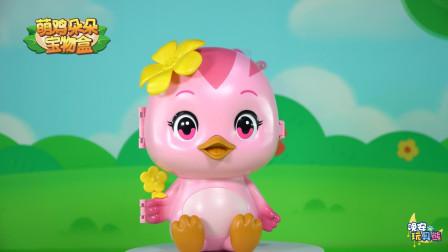 萌鸡小队缤纷世界-朵朵宝物盒
