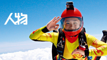 来自中国的翼装飞行女孩