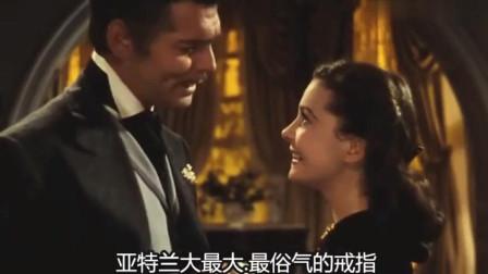 乱世佳人:斯嘉丽还是答应了白瑞德的求婚,却是为了他的钱