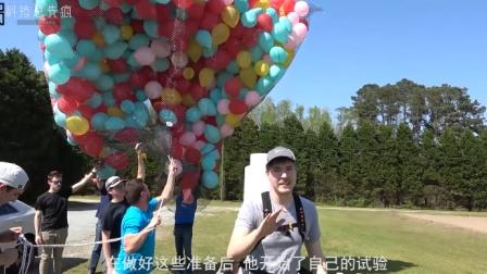 外国小哥的飞行实验,100台吹风机加上氢气球,他能飞起来吗?
