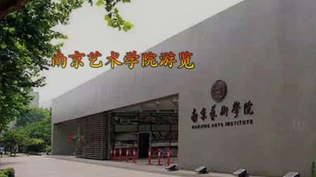 南京艺术学院游览