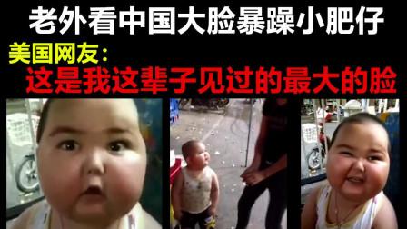 老外看中国大脸暴躁小肥仔,美国网友:这是我这辈子见过的最大的脸