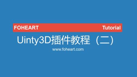 Unity3D插件教程(二)