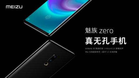 魅族 zero 真无孔手机 | 首发评测