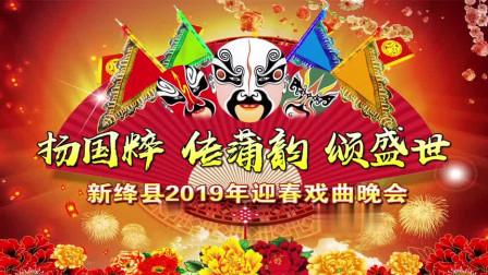 新绛县2019年迎新春戏曲晚会