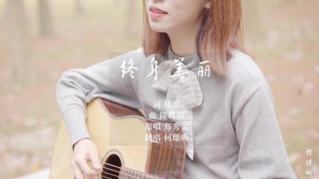 何璟昕 吉他弹唱 郑秀文《终身美丽》