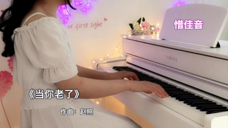 唯美钢琴曲《当你老了》多少人曾爱你青春欢畅的时辰